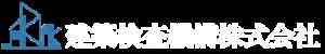 建築検査機構株式会社ロゴ